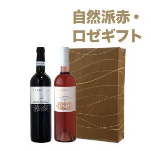 ワインセット 赤ワイン ロゼワイン ワインギフト オーガニックワインセット イタリア産 mariage
