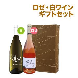 白ロゼワインセット 白ワイン ロゼワインギフト フランス ロワール産 ラッピング無料|mariage