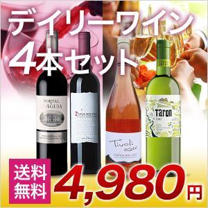 ワインセット 送料無料 コスパ抜群  デイリーワイン 4本セット 一度に赤ワイン 白ワイン ロゼワインが楽しめる|mariage
