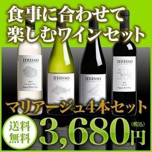 ワインセット 赤ワイン 白ワイン 4本セット 厳選 ワインセット