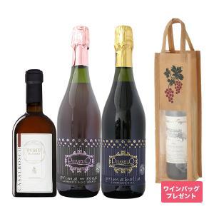 スイートワインセット 3本セット お洒落なワイン手提げプレゼント 女性に人気のモスカートダスティ入りの甘口ワインセット|mariage