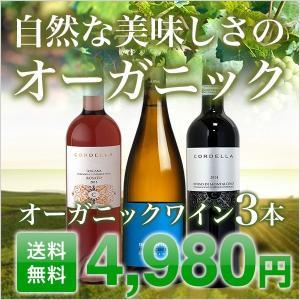 ワインセット 赤 白 ロゼ オーガニックワインセット 5本 ...