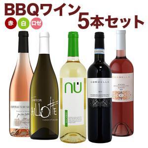 ワインセット 赤白ロゼ BBQワインセット アウトドアやピクニック バーベキューに 肉魚海産物と相性抜群|mariage