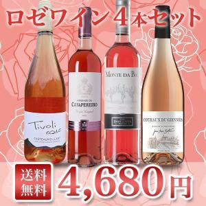 ワインセット ロゼワイン 4本セットコスパ抜群  送料無料 辛口ロゼ