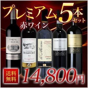 ワインセット プレミアム赤ワインセット 5本  金賞ボルドー...