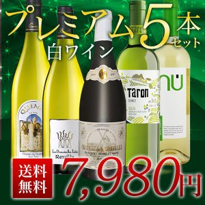 ワインセット プレミアム白ワインセット 5本 単品で買うより...