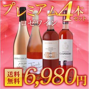 ロゼワインセット プレミアムロゼワインセット 5本 厳選豪華究極ロゼワイン飲み比べ|mariage