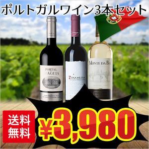 ワインセット ポルトガルワインセット 6本 赤ワイン 白ワイ...
