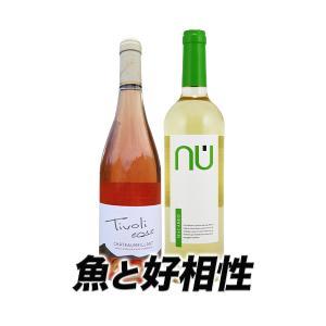 ワインセット 白ロゼ お魚と相性抜群の白ワイン ロゼワイン 魚ワイン 2本セット|mariage