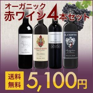 ワインセット オーガニック赤ワインセット 4本 自然派ワイン...