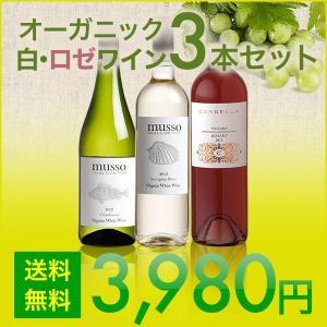 ワインセット オーガニック 白ワイン ロゼワイン 3本セット...