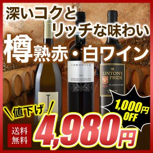ワインセット 樽熟成白ワイン 3本セット 白ワイン好きな方に...