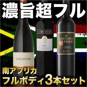 ワインセット南アフリカ 超濃厚フルボディ赤ワインセット 3本...