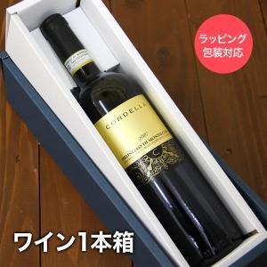 【ワイン購入者限定】ワインラッピング 【1本用ボックス&包装紙】 mariage