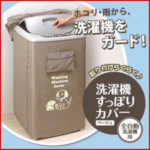 <商品名>洗濯機すっぽりカバー 全自動洗濯機用ホコリ・雨よけカバー。 前面にあるポケットは洗濯ばさみ...