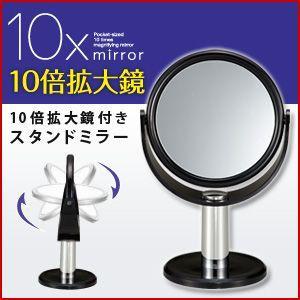 拡大鏡 スタンドミラー 卓上 化粧鏡