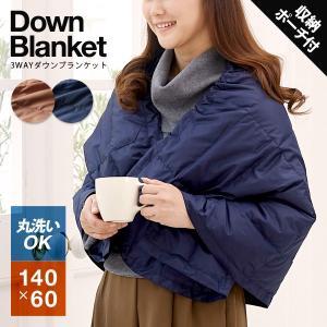 ダウン ブランケット ダウンケット 洗える ひざ掛け 巻きスカート 肩カバー ダウンケープ 着る羽毛布団 ライトブラウン ネイビー