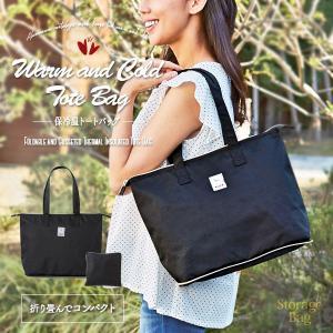 <商品名>たためるマチ付保冷温トートバッグ たたんでコンパクト!わずか15cmまで小さくなります。保...