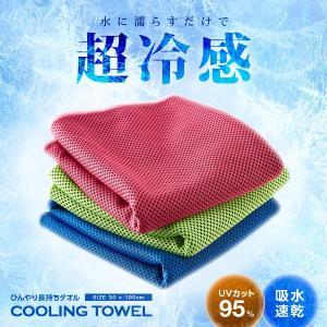 <商品名>ひんやり長持ちタオル 水に濡らしてひんやり長持ちタオル。水が蒸発する時に、周りの熱をうばっ...