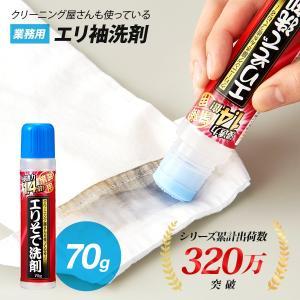 エリそで洗剤 洗濯洗剤 洗剤 70g 業務用 クリーニング 襟汚れ 皮脂汚れ 部分洗い 洗濯