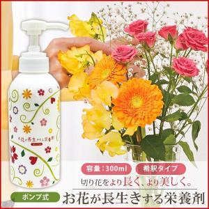 切り花 延命剤 お花 栄養剤 アレンジフラワー 希釈タイプ ポンプ式 300ml