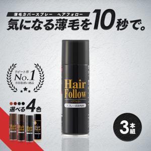 ヘアフォロー 増毛スプレー 薄毛隠し 定着剤不要 かつら 3本組 まとめ割 ブラック ブラウン ダークブラウン