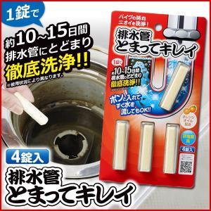 <商品名>排水管とまってキレイ 4錠入 パイプの汚れ・ニオイを洗浄! 1錠で約10〜15日間排水管に...