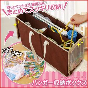 <商品名>ハンガー収納ボックス 散らかりがちな洗濯用のハンガーやピンチなどをまとめてスッキリ収納! ...