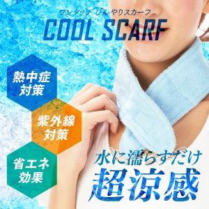 """首元部分に『吸水ポリマー』を使用したクールスカーフ。気化熱作用でΙ""""冷えすぎない""""快適な涼しさ! タ..."""