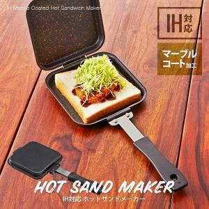 ホットサンドメーカー マルチサンドメーカー プレスサンドメーカー ホットサンドパン 両面焼き 1枚焼...