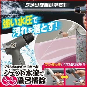 浴槽掃除 高圧洗浄 ジェット水流 シャワーヘッド ノズル 付替え お掃除 排水口 ヌメリ取り 風呂掃除