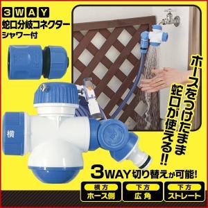 <商品名>3WAY蛇口分岐コネクター シャワー付 ホースをつけたままでも蛇口が使える便利なコネクター...