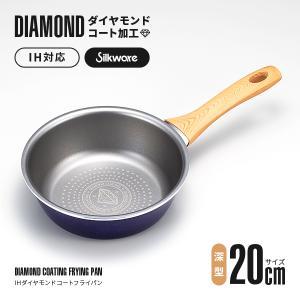 ポイント5倍 送料無料 鍋フライパン ダイヤモンドコート IH対応 20cm 深型 深鍋 焦げ付かな...