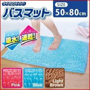 マイクロファイバー バスマット 大判 50×80cm 丸洗いOK ピンク ブルー ブラウンの写真
