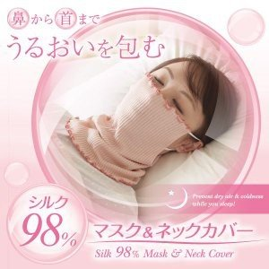 シルク マスク おやすみマスク 就寝 ネックウォーマー 乾燥...