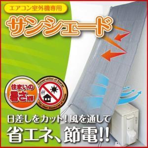 日よけ シェード エアコン 室外機専用 サンシェード UVカット 紫外線 日差し 節電 省エネ