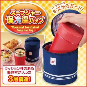 スープジャー ケース ポーチ カバー 保温 保冷 お弁当 ネイビー
