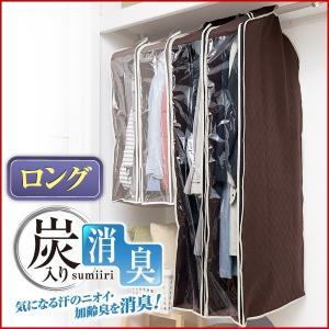 <商品名>パッと見える炭入り消臭衣類カバー L A-02 コートやワンピースに最適なロングサイズです...