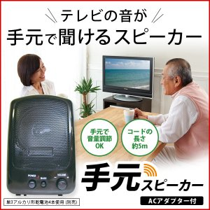 手元スピーカー テレビ用 補聴 ACアダプター 補助スピーカー