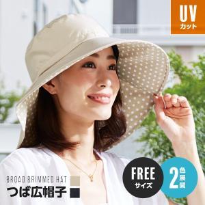 UVカット 99%以上 つば広 帽子 紫外線対策 折りたため...