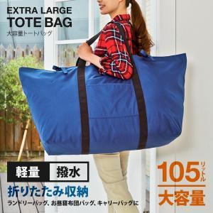 <商品名>布団も入る大きなトートバッグ 布団・毛布が入っちゃう大容量トートバッグ!大きなモノやかさば...