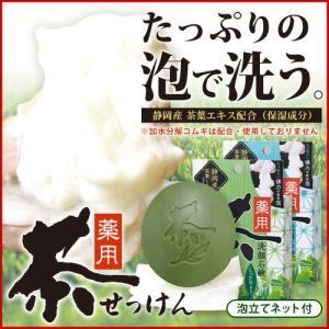 静岡産茶葉エキス配合(保湿成分)。 キメ細やかな泡で、心地よい洗い上がりに。 天然由来の植物エキスが...