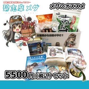 碧志摩メグ メグ店長のオススメセット 6600円コース|maribon