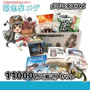 碧志摩メグ メグ店長のオススメセット 11000円コース|maribon