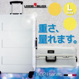 スーツケース Lサイズ 大型 軽量 重量計測機能 量り トラ...
