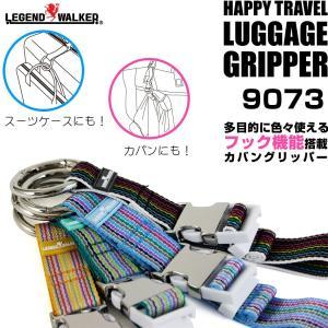 簡単装着・カバングリッパー バッグ・ジャケット等スーツケースに付ける事が出来ます。  ・商品名 スー...