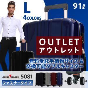 アウトレット スーツケース L サイズ 大型 軽量 キャリーバッグ キャリーケース キャリーバック 旅行かばん ハードケース B-5081-73