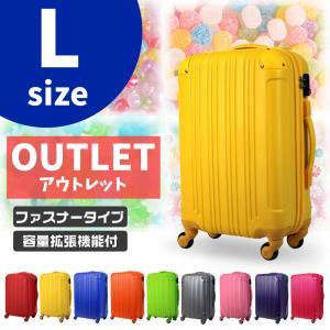 アウトレット スーツケース Lサイズ 大型 軽量 キャリーバッグ キャリーケース キャリーバック 旅行かばん カラフル B-5082-70