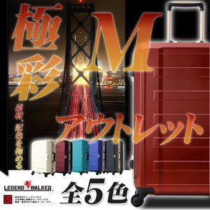 アウトレット スーツケース M サイズ 中型 軽量 キャリーバッグ キャリーバック キャリーケース 旅行かばん B-5088-60