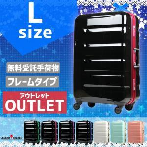 人気急上昇レジェンドウォーカー 大型カラーフレームスーツケース   素材:ポリカーボネート100%樹...